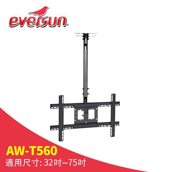 Eversun AW-T560 / 32-75吋液晶電視螢幕懸吊架