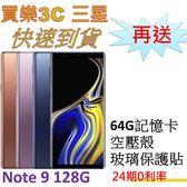 三星 Note 9 手機128G 【送 64G記憶卡+空壓殼+玻璃保護貼】 Samsung 限量送無線充電板