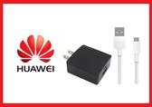 *全館免運*HUAWEI 華為原廠 5V/2A旅行充電器+充電傳輸線組_X1/X2內附款(台灣電檢版)