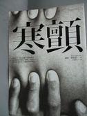 【書寶二手書T1/翻譯小說_JIN】寒顫_羅斯‧麥唐諾