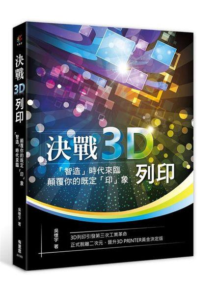 (二手書)決戰3D列印:「智造」時代來臨,顛覆你的既定「印」象