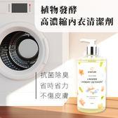 植物發酵高濃縮內衣清潔劑 500ml【櫻桃飾品】【28849】