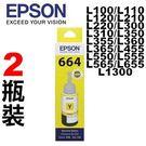 【二盒裝】EPSON T6644原廠盒裝...