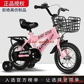兒童自行車12-14-16-18寸寶寶童車男女孩腳踏車3-8-6歲推車【齊心88】