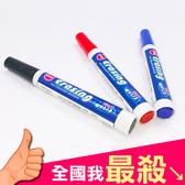白板筆 可擦寫 白板 水性筆  壁貼 可擦拭 紙張 玻璃  辦公 文具 水性白板筆【H042】米菈生活館