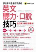 (二手書)學校老師永遠教不會的英文聽力口說技巧 (全亞洲同步修訂版)