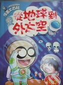 【書寶二手書T3/科學_YKP】漫畫大百科:從地球到外太空_鐵皮人美術