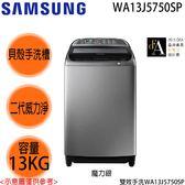 【SAMSUNG三星】13KG變頻洗衣機 WA13J5750SP