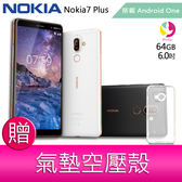 分期0利率  NOKIA 7 Plus  4G/64G 智慧型手機  贈『氣墊空壓殼*1 』