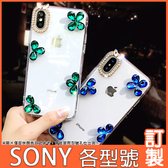 SONY Xperia5 sony10+ sony1 XA2 Ultra XZ3 XZ2 L3 XA2plus 邊框水晶花 手機殼 水鑽殼 訂製