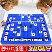 兒童數字難題數獨游戲棋九宮格益智玩具      SQ8284『時尚玩家』TW