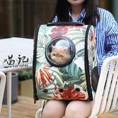 貓包寵物背包寵物包外出便攜貓咪雙肩太空寵物包貓咪背包【onecity】