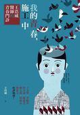 (二手書)我的青春、施工中-台灣少年記事