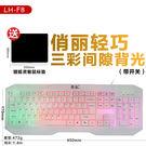 三色發光七彩炫光家用辦公有線游戲電腦筆記本鍵盤  SSJJG