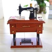 古典迷你縫紉機八音盒家具音樂模型盒塑料擺件情侶禮物生日節日禮 aj8609『pink領袖衣社』