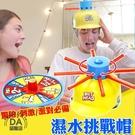 Wet Head Game 濕水挑戰帽 漏水帽 抽抽樂帽子 桌遊 玩具
