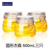 玻璃瓶3件套玻璃密封罐泡百香果檸檬蜂蜜瓶果醬罐子酵素瓶儲物罐