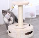 貓跳臺 貓爬架小型貓咪跳臺貓樹架子貓窩一體貓抓柱抓板劍麻貓TW【快速出貨八折下殺】