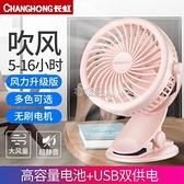 長虹USB小風扇迷你學生便攜式可充電式風扇桌面靜音夾子風扇夾扇 快速出貨