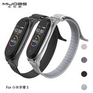 【愛瘋潮】mijobs 小米手環 5 回環式尼龍腕帶(PLUS) 魔術貼設計好調節