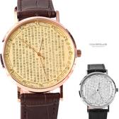 范倫鐵諾˙古柏 心經皮革手錶 柒彩年代 【NEV10】