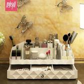 收納盒 婷雅抽屜式化妝品收納盒家用梳妝臺塑膠創意大號桌面首飾收納盒 新年鉅惠