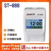※台灣製造※【贈10人卡架+100張卡片】Shinti ST-888 四欄位觸控螢幕打卡鐘 另有UT-1000、UT-2000