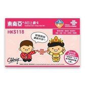 中國聯通 3GB 8日東南亞8地 4G上網卡 (購潮8)
