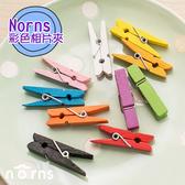 【Norns彩色相片夾】Norns 拍立得相片夾 原木夾 照片夾子 便條夾子 一套10入 附麻繩