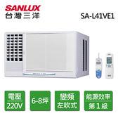 SANLUX 台灣三洋 6-8坪 窗型左吹式變頻冷氣 SA-L41VE1 含基本安裝(限北北基桃)