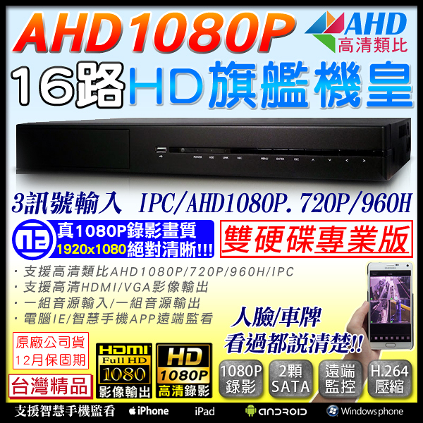 監視器 台製AHD 台灣大廠16路DVR 1080P/720P/960H 混合型 16路 監視器主機 DVR 台灣安防