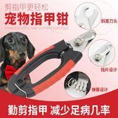 寵物狗用大號指甲剪/刀/鉗安全耐用金毛泰迪大型犬美容通用  可然精品鞋櫃