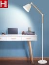 虹朗落地燈北歐客廳臥室沙發溫馨書房創意床頭燈簡約現代立式台燈 夢幻小鎮
