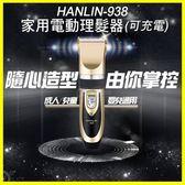 HANLIN 938 頂級鈦金陶瓷刀頭 寵物貓狗電動理髮器 充插兩用 家庭兒童剪髮器 不卡毛電推剪 剃頭刀