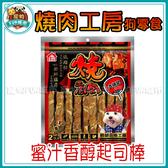寵物FUN城市│燒肉工房 狗零食系列 17蜜汁香醇起司棒16支(BQ107) 雞肉 肉片 起司條
