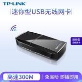 接收器TP-LINK 300M USB無線網卡臺式機筆記本無線wifi接收器 臺式電腦無線網絡  HOME 新品