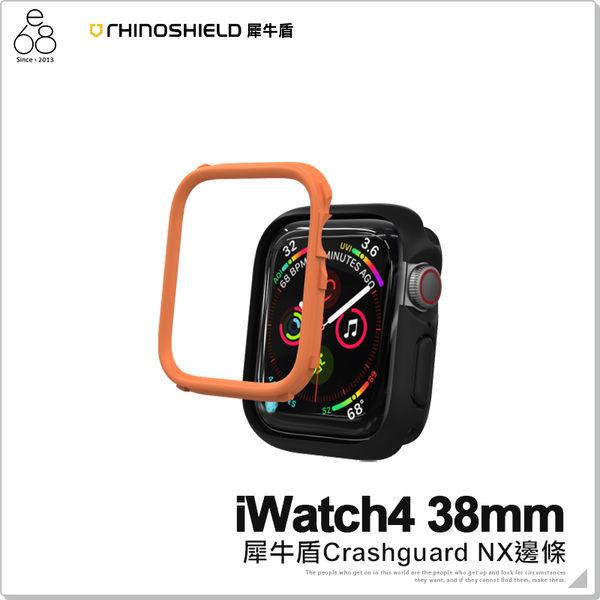 [邊條] 犀牛盾 Apple iwatch 1 2 3 38mm Crashguard NX 保護殼配件飾條