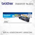Brother TN-451C 原廠標準容量藍色碳粉匣 適用 HL-L8360CDW/MFC-L8900CDW 雷射印表機