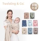 TWEELING & CO® 森林系簡約棉麻雙環背巾-多色可選