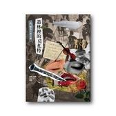 (二手書)叢林裡的莫札特:性、藥與古典音樂