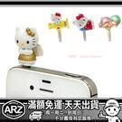 三麗鷗正版 耳機塞 Hello Kitty 雙子星 Kikilala 耳機防塵塞 SONY Z5 XP Z3+ Note5 S7 S6  iPhone 6s i5s