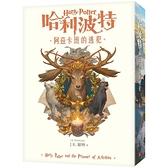 哈利波特(3)阿茲卡班的逃犯【繁體中文版20週年紀念】