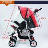 嬰兒手推車通用雨罩 童車防風防塵雨罩 透明 均碼【寶貝開學季】