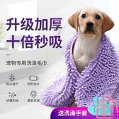 大號 寵物吸水毛巾大號洗貓咪速干貓大浴巾洗澡用品【匯美優品】