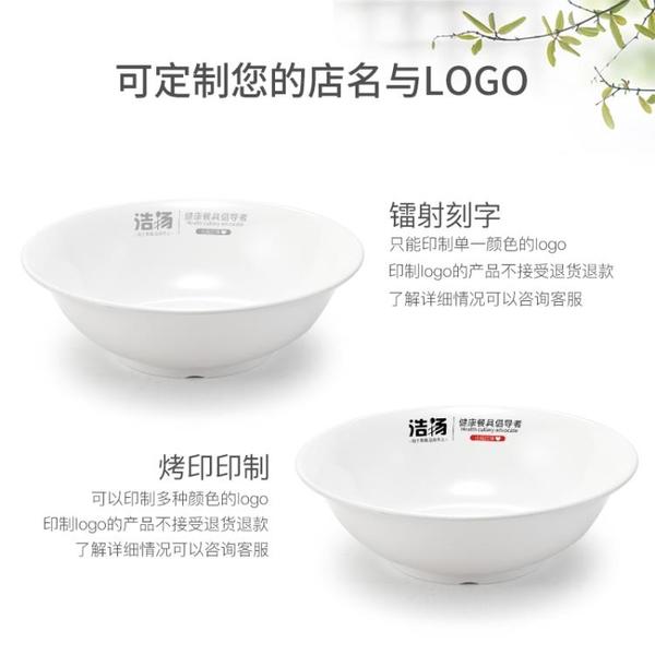 湯碗面碗塑料仿瓷餐具大碗反口面碗早餐快餐店餛飩碗