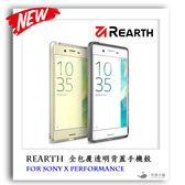 【免運】Rearth SONY XZ Premium XZs X XP XA XP Ringke Fusion 全包覆透明背蓋手機殼 保護殼 索尼