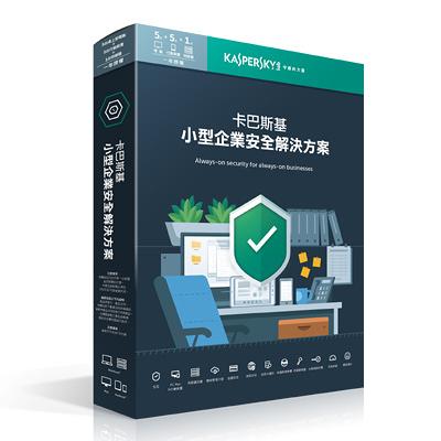 KSOS6 卡巴斯基 小型企業安全解決方案【10台工作站+1台伺服器+10台行動裝置2年+10組密碼管理帳】