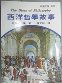 【書寶二手書T7/哲學_MDL】西洋哲學故事_威 爾.杜蘭