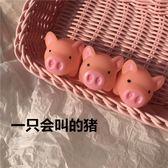 [奶奶]玩具發洩豬雞哼哼豬尖叫豬會叫的豬粉色可愛卡通搞怪慘叫豬【全館滿千折百】