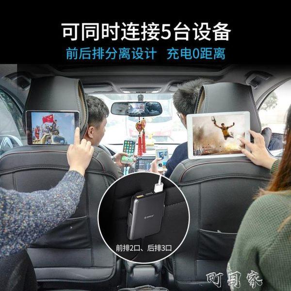 車載充電器快充華為USB手機通用 一拖三汽車充多功能點煙器 盯目家